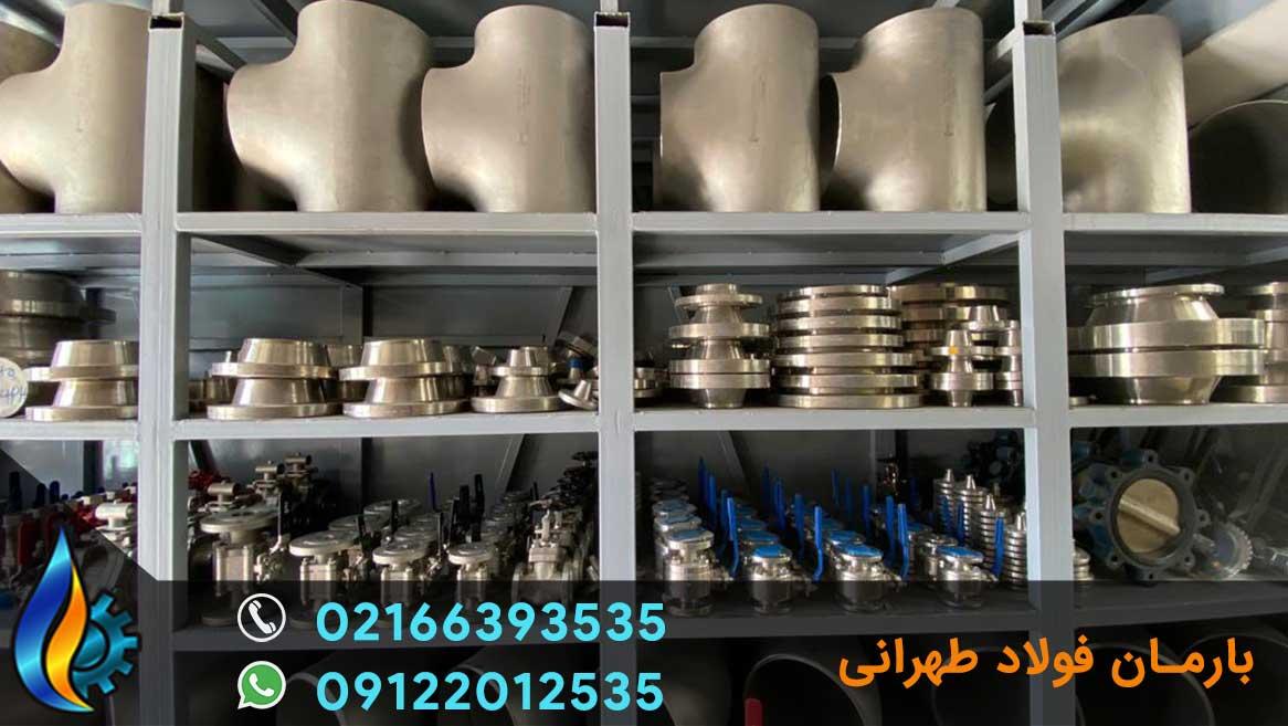 لوله استیل بارمان فولاد طهرانی